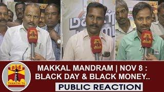 Public Reaction | Makkal Mandram | November 8 - Black Day and Black Money... | ThanthI TV