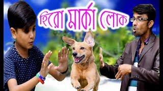 New Bangla Funny Video। হিরো মার্কা লোক । Comedy Video। Hero marka Lok । Rasel Babu By FK Music