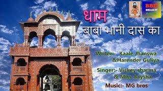 ||Dhaam||धाम बाबा भानी दास का kaale jhanswa & Harender Gulia|| Vickey Sharma & Miss Aaysha||