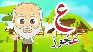 Learn Arabic Letter Ayn (ع), Arabic Alphabet for Kids, Arabic letters for children