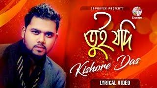 Kishore Das - Tui Jodi -Lyrical Video 2017 | Soundtek