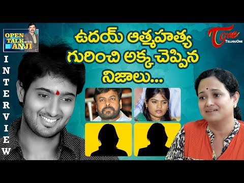 Xxx Mp4 Uday Kiran S Sister Sridevi Exclusive Interview Open Talk With Anji 19 Telugu Interviews 3gp Sex