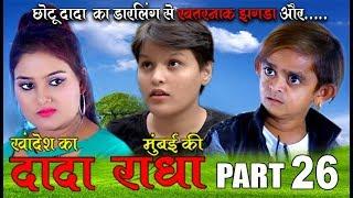 """Khandesh ka DADA part 26 """"डार्लिंग से छोटू का खतरनाक झगड़ा और आखिर में """""""