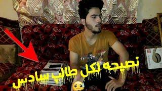 فيديو مهم بخصوص #طلاب السادس #اموري الزين
