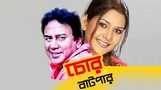 Chor Batpar (চোর বাটপার) - Bangla Natok Ft. Zahid Hasan & Sharmin Shela