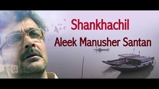 Aleek Manusher Santan (Poetry) | Shankhachil | Goutam Ghose | Prosenjit | Kushum