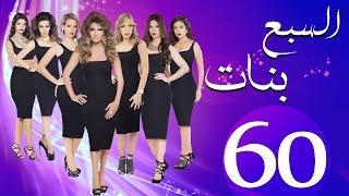 مسلسل السبع بنات الحلقة الاخيرة  | 60 | Sabaa Banat Series Eps