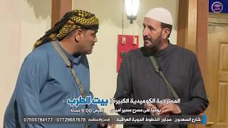 مسرحية - بيت الطرب  2017