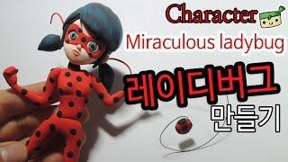 Miraculous ladybug 미라큘러스 레이디버그 만들기 [고무인간] 캐릭터
