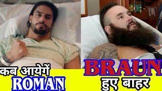 Roman Reigns Return Update || Braun Strowman's Out || Top 5 News || WWE hindi khabar ||