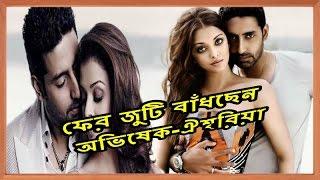 ফের জুটি বাঁধছেন অভিষেক ঐশ্বরিয়া | Abhishek Bachchan Aishwarya latest News | Media Report