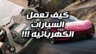 كيف تعمل السيارات الكهربائيه !! وكيف تتسارع بهذه السرعه !!