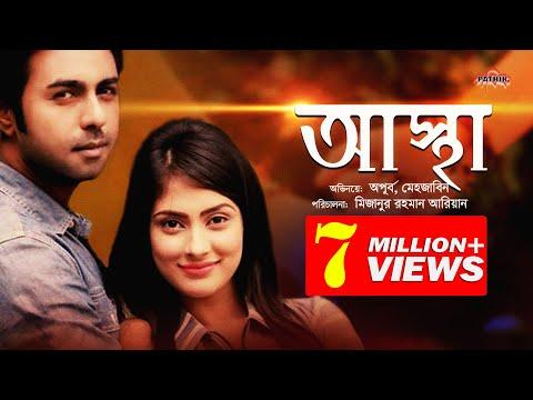 Xxx Mp4 Ashtha আস্থা Apurba Mehazabien Directed By Mizanur Rahman Aryan Bangla Eid Natok 2018 3gp Sex