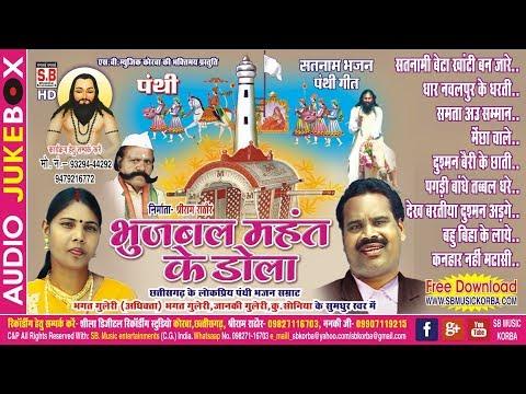 Xxx Mp4 भगत गुलेरी पंथी गीत भुजबल महंत के डोला Cg Panthi Song Chhattisgarhi Sb Satnam Bhajan 2017 3gp Sex