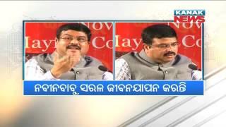 Dharmendra Pradhan Praises Naveen Patnaik