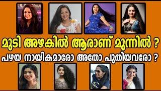 മുടി അഴകിൽ മലയാള സിനിമയിൽ മുൻപന്തിയിൽ നിൽക്കുന്നത് ആരൊക്കെ ? Malayalam Film Actress Long Hair Style