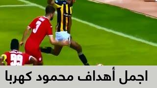 اجمل أهداف محمود كهربا