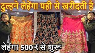 लेहेंगा 500 ₹ से शुरू | Biggest Lehenga Wholesale Market In India | Jogiwara Nai Sarak | Go Girls...