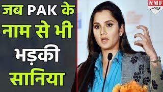 Pakistan के नाम पर दिया Sania Mirza ने ऐसा Reaction