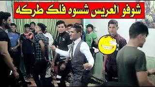 عرس حفل زفاف عراقي بشده رقص العريس والشباب موطبيعي لا يفوتكم