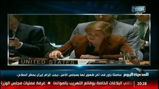 سامنثا باور فى آخر ظهور لها بمجلس الأمن «يجب إلزام إيران بحظر السلاح»
