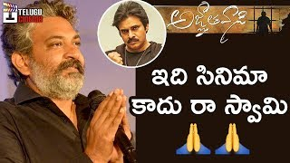 Rajamouli Shocking Response after Watching Agnyaathavaasi Movie | Pawan Kalyan | Trivikram | Anirudh