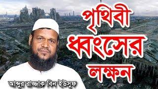 Bangla Waz Prithibi Dhongsher Lokkhon by Abdur Razzak bin Yousuf   Free Bangla Waz