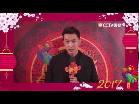 胡歌2017春节祝词