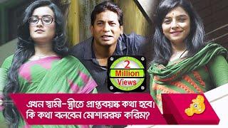 'এখন স্বামী-স্ত্রীতে প্রাপ্তবয়স্ক কথা হবে'! কি কথা বলবেন মোশাররফ করিম? দেখুন - Boishakhi TV Comedy