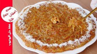 طريقة عمل حلا الشعيريه بالحليب حلاوة الشعرية بمكونات متوفرة في كل بيت حلويات رمضان سهلة وسريعة