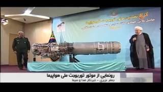 Iran National turbojet engine dubbed Owj on production line اوج موتور توربوجت ملي روي خط توليد ايران