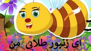 ای زنبور طلایی من | Persian Songs for Kids | Ay Zanboore Talaayi