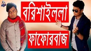 বরিশাইল্লা ফাফোরবাজ | Bangla funny natok 2018 | SHAFIQ MAHMUD