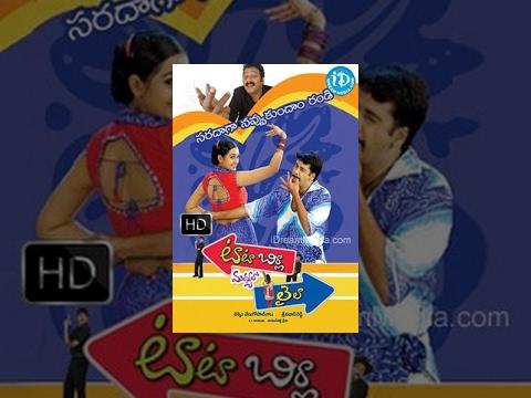 Tata Birla Madhyalo Laila Telugu Full Movie || Sivaji, Krishna Bhagavaan, Laya || Srinivasa Reddy