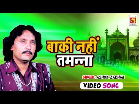 Xxx Mp4 Baki Nahi Tamanna Ashok Zakhmi Original Qawwali Musicraft India Audio 3gp Sex