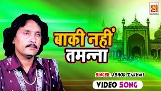 Baki Nahi Tamanna || Ashok Zakhmi || Original Qawwali || Musicraft India || Audio