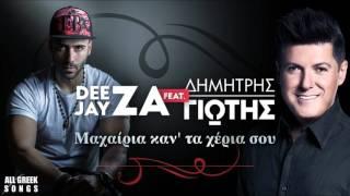 Dee Jay ZA feat. Δημήτρης Γιώτης - Μαχαίρια καν' τα χέρια σου