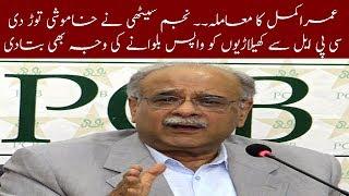 What Najam Sethi Has To Say About Umar Akmal Scandal
