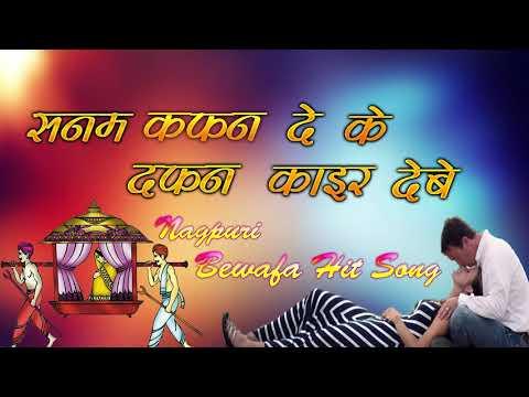 Xxx Mp4 Sanam Kafan De K Dafan Kair Rakh सनम कफन देय के दफन काईर देबे Nagpuri Bewafa Hit Song 3gp Sex