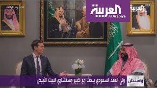 نشرة الرابعة .. ترمب ومحمد بن سلمان يبحثان خطر إيران