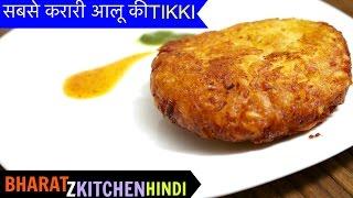 आलू की Tikki Hindi Recipe | Aloo Tikki Chaat | Street Style Aloo Tikki | Potato snacks recipes hindi