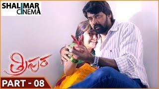 Tripura Telugu Full Movie Part 08/12 || Naveen Chandra, Swathi Reddy, Sapthagiri || Shalimarcinema
