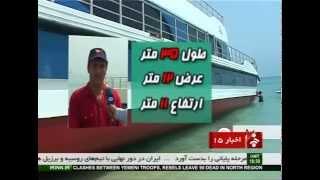 Iran made Catamaran ship  كشتي جهانگردي كاتاماران ساخت ايران جزيره كيش