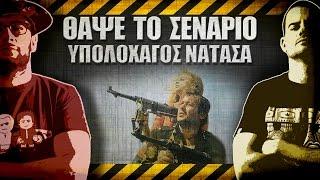 ΘΑΨΕ ΤΟ ΣΕΝΑΡΙΟ - 26 - Υπολοχαγός Νατάσα