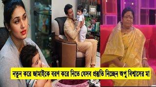 জামাইকে নতুন করে বরণ করে নিতে যে প্রস্তুতি নিচ্ছেন অপুর মা | Apu Biswas Mother | Bangla News Today