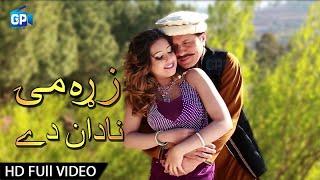 Pashto New songs 2018 Songs Zra Me Zalme Show Mena Ghwari Arbaz Khan & Warda Film Ilzam - 2017 1080p