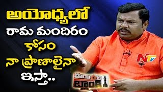 BJP MLA T Raja Singh Lodh Exclusive Interview || Point Blank || NTV