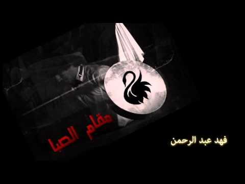 فهد عبد الرحمن / مقام الصبا