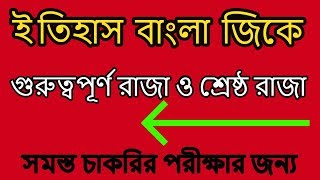 HISTORY Most important general knowledge in BANGLA [ GK TIME ]