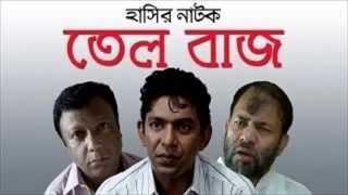 Bangla Comedy Natok Telbaz By Chanchal Chowdhury